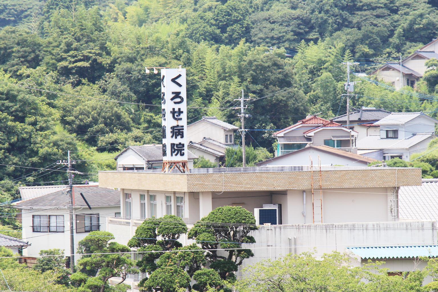 医療法人昭和会 黒瀬病院